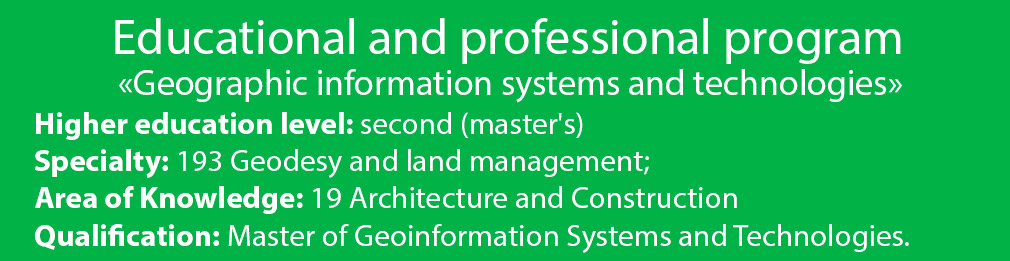 KhAI GIS - Info - Educational - Professional Program - Geodesy and Land Management (master's degree)